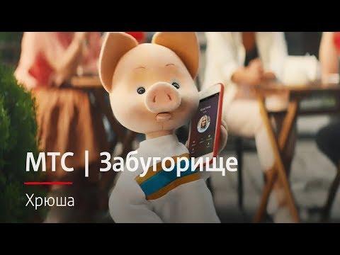МТС   Забугорище   Хрюша