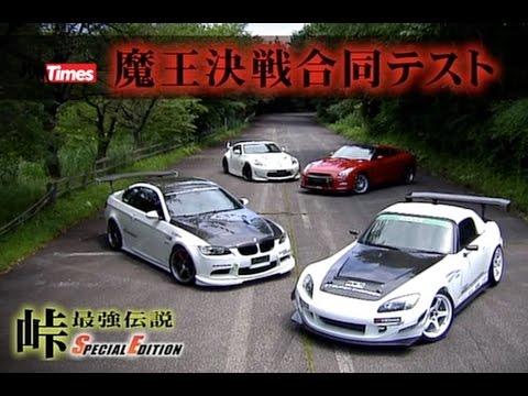 Touge Time Attack - Amuse Z34 vs. MCR R35GT-R vs. Arvou S2000 GT vs. Assist Laptorr 92M3
