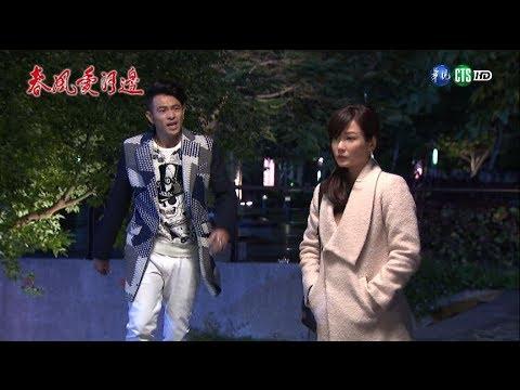 台劇-春風愛河邊-EP 44