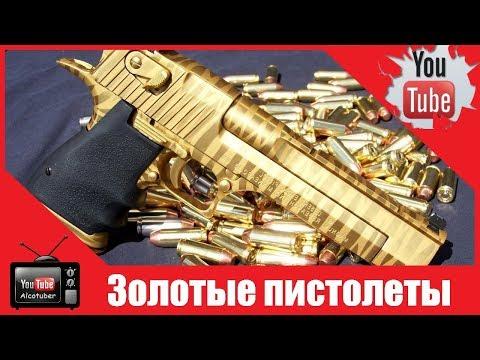 Кто и за сколько делает в России золотые пистолеты. Цена понтов