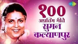 Top 100 Marathi songs of Suman Kalyanpur    सुमन कल्याणपुर के 100 गाने   HD Songs   One Stop Jukebox