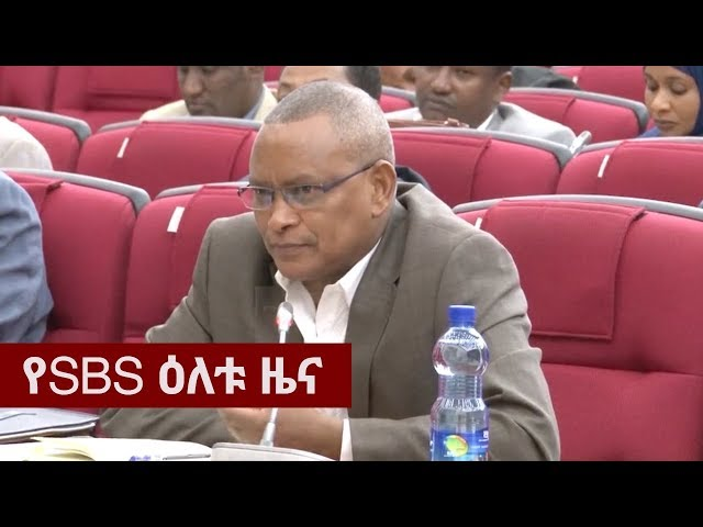 SBS Ahmaric Daily Ethiopian News June 18,2018