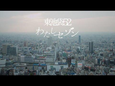 東池袋52「わたしセゾン」PV (08月08日 09:49 / 7 users)