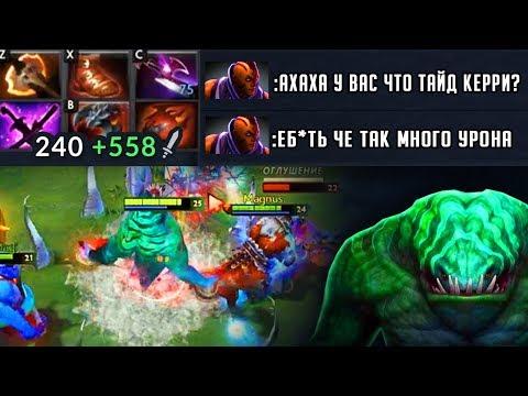 КЕРРИ ТАЙДХАНТЕР 800 УРОНА ПРОТИВ АНТИМАГА
