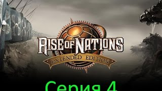 Играем в Rise of Nations Extended Edition Серия 4 Финал
