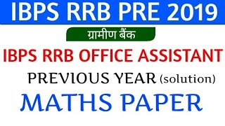 IBPS RRB office assistant Maths previous year question paper solution | clerk