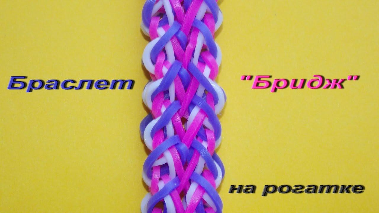 Плетение из резинок на рогатке с украшениями мастер класс с фото поэтапно