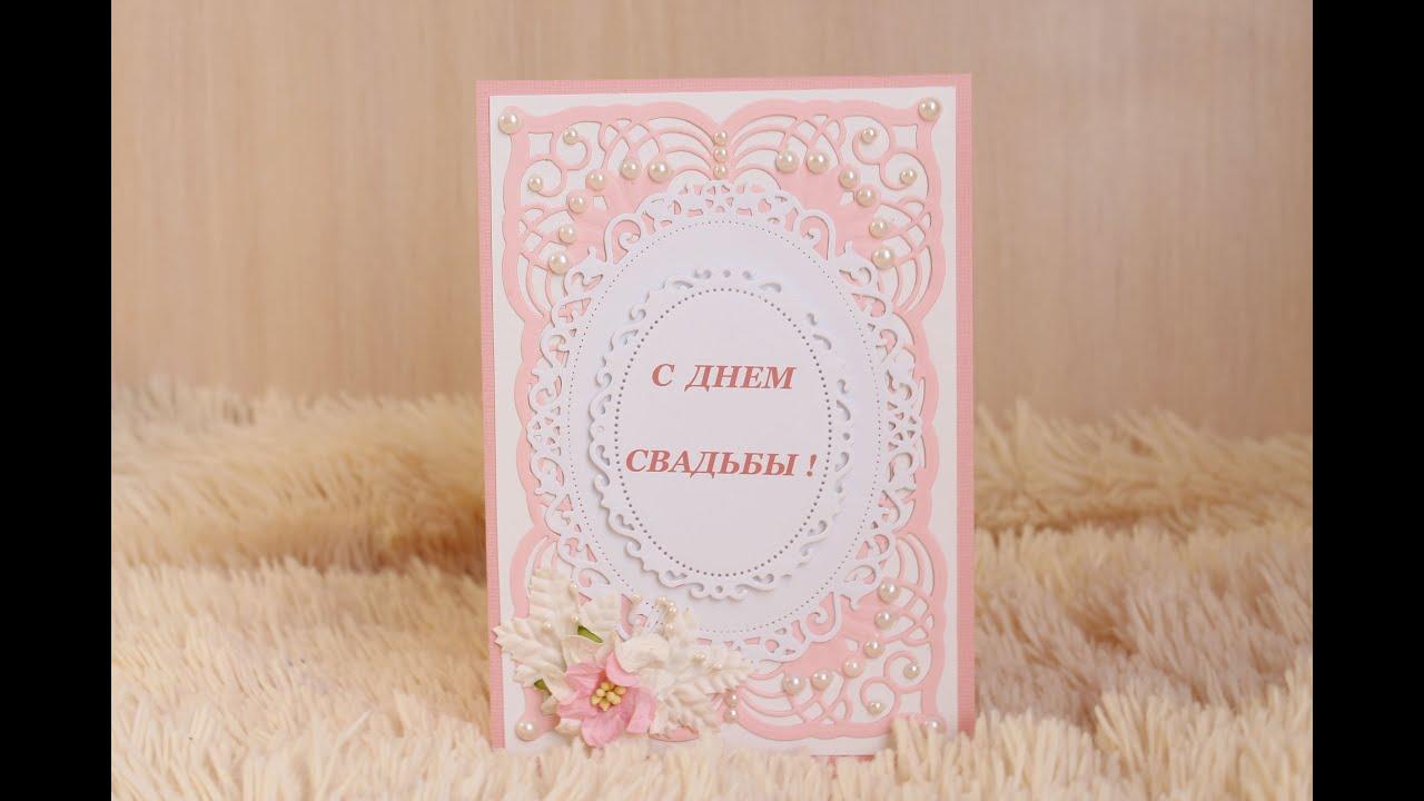 Сделать открытку руками на свадьбу 958