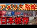 【衝撃】日本の技術は異常だ! アメリカの鉄道インフラや迎