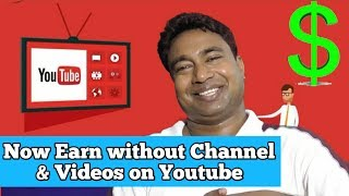 Now Earn from others Videos & Others  YouTube channel !! How ?