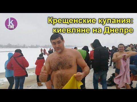 Крещение-2018: как купался Киев