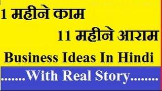 Business Ideas In Hindi | 1 महीने काम 11 महीने आराम |
