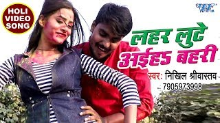 2018 का सुपरहिट जोगीरा VIDEO SONG Nikhil Sriwastav Lahar Lute Aiha Bahari Bhojpuri Holi Songs