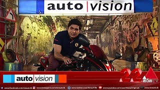 Auto Vision | Sirasa TV | 17th April 2021
