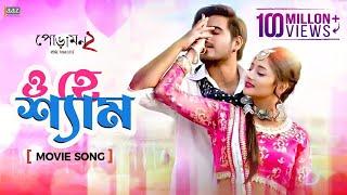 O Hey Shyam ( ও হে শ্যাম ) Full Video Song | Siam | Pujja | Imran | Kona | Rafi | Jaaz multimedia