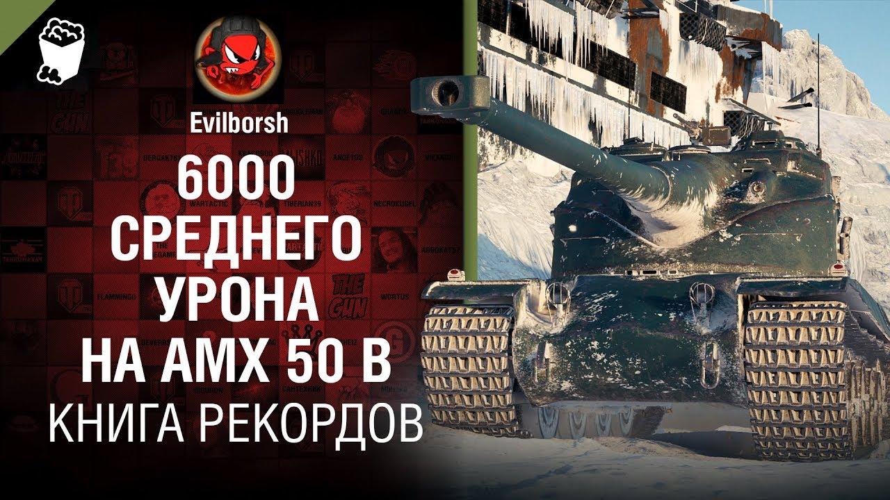 6000 среднего урона на AMX 50 B - Книга рекордов №12 - от Evilborsh и Danil KD [World of Tanks]