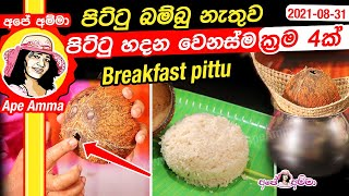 breakfast pittu recipes by Apé Amma