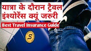 यात्रा के दौरान ट्रैवल इंश्योरेंस क्यूं जरुरी | Best Travel Insurance Guide