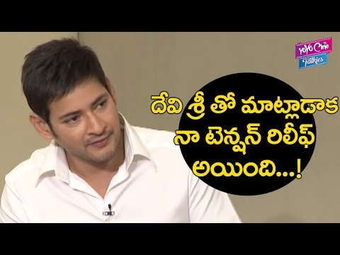 Mahesh Babu Says About Devi Sri Prasad Music | Bharat Ane Nenu | Kiara Advani | YOYO Cine Talkies