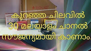 Watch Malayalam Channels Free.. Only First time Investment ..