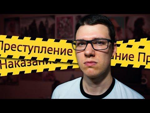 Давай читать Преступление и наказание Ф.М. Достоевский