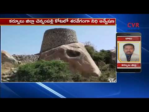 Govt Re-Started Chennampalli Fort Treasure Hunt | Kurnool | CVR NEWS
