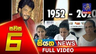 Siyatha News | 06.00 PM | 28 - 09 - 2020