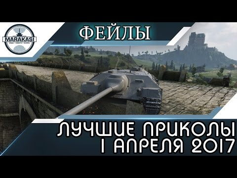ЛУЧШИЕ ПРИКОЛЫ 1 АПРЕЛЯ 2017, ФЕЙЛЫ, ВЕРТУХИ, ЧИТЫ, БАГИ World of Tanks