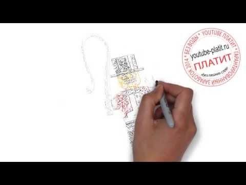 Видео как нарисовать труд человека