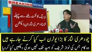 Breaking News - Chaudhry Nisar Nay faisla Kar Liya | CH Nisar Joining PTI Latest News