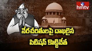 క్రిమినల్ నేతలపై సుప్రీంకోర్టు కీలక తీర్పు | Supreme Court Key Verdict on Politicians | hmtv