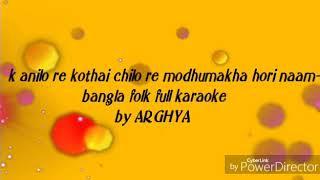 K Anilo Re Kothai Chilo Re Modhu Makha Hori Nam karaoke -9126866203