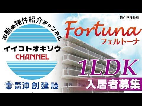 沖縄市古謝 1LDK 4.8万円 アパート