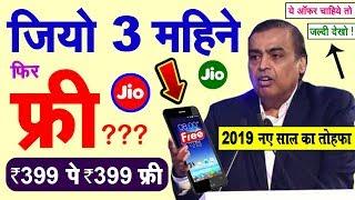 जिओ का नए साल पर धमाका ऑफर फिर से फ्री   JIO HAPPY NEW YEAR OFFER 2019 Jio Latest News ₹399 Recharge