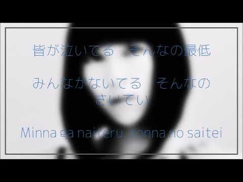 Boukyaku - Utada Hikaru Ft. KOHH [LYRICS]
