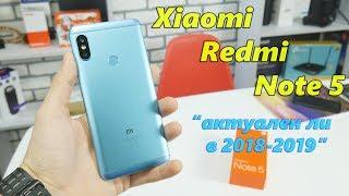 Xiaomi Redmi Note 5 стоит ли покупать в 2019 или лучше купить Redmi Note 6 Pro?