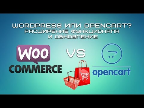 WordPress или OpenCart? Расширение функционала и обновление
