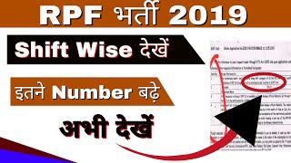RPF Constable भर्ती 2019| देखिए किस ग्रुप में कितने नंबर बढ़े| Result Date| important Update 💥💥