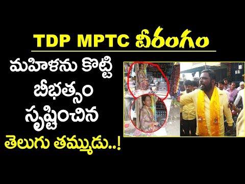 మహిళ ను కొట్టి బీభత్సం సృష్టించిన తెలుగు తమ్ముడు : టీడీపీ ఎంపీటీసీ వీరంగం | TDP MPTC Attack on Woman