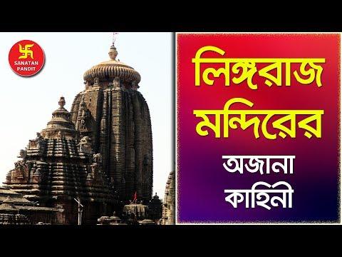 জেনে নিন লিঙ্গরাজ মন্দিরের অজানা কাহিনী | Lingaraj Temple Mystery | Hindu Temple in India |