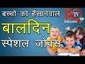 Children's Day Special Jokes for Kids in Hindi   बालदिवस पर बच्चों को खूब हसाएंगे ये जोक्स thumbnail