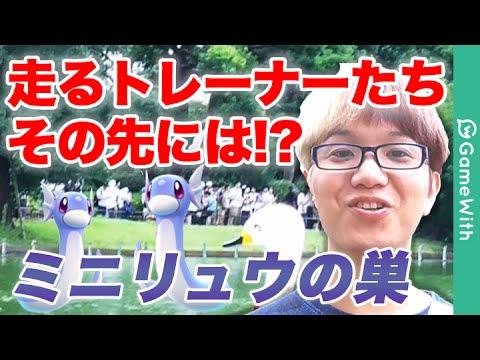 【ポケモンGO攻略動画】上野にあるミニリュウの巣でポケモンを探してみた  – 長さ: 13:20。