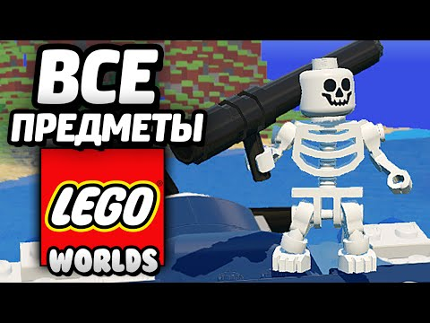 LEGO Worlds - ВСЕ ПРЕДМЕТЫ / All Items