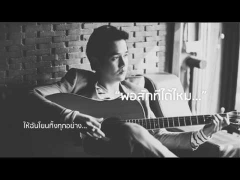 O-PAVEE - พยายาม  (Official Audio)