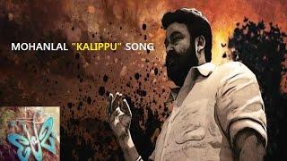 Premam film | kalippu song  |  mohanlal version