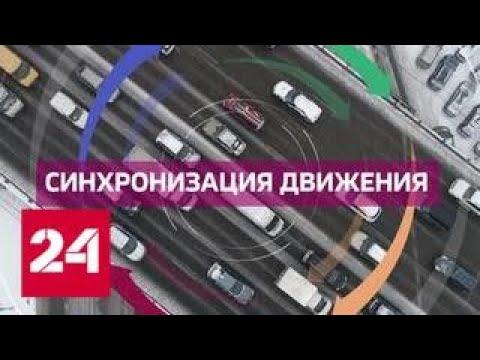 Стратегия развития транспорта в столице: куда путь держим? - Россия 24