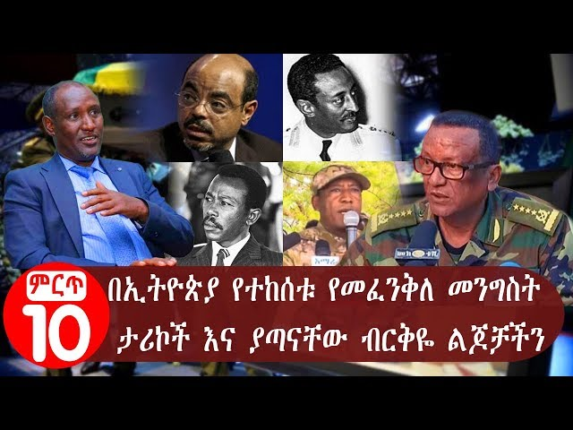 Top Ten coup attempts in Ethiopian history