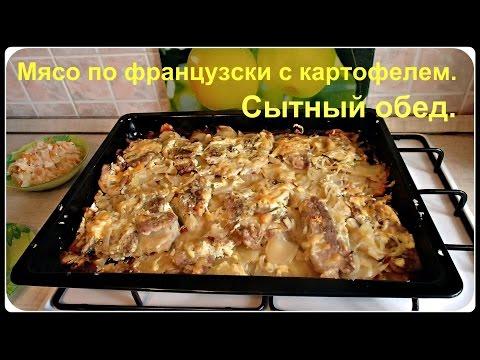 Мясо по французски с картошкой в духовке. Сытный обед.