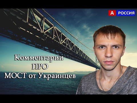 Мост в Крым  Ответы на комментарии про Крымский мост Август 2016. Crimean bridge