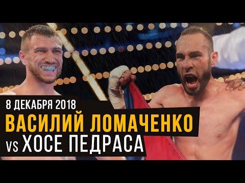 Василий Ломаченко vs Хосе Педраса (Превью | Статистика)